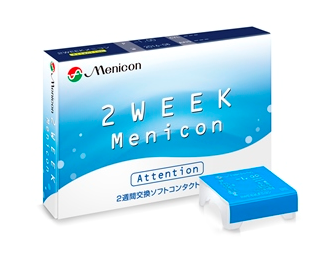 2week_menicon_Attention