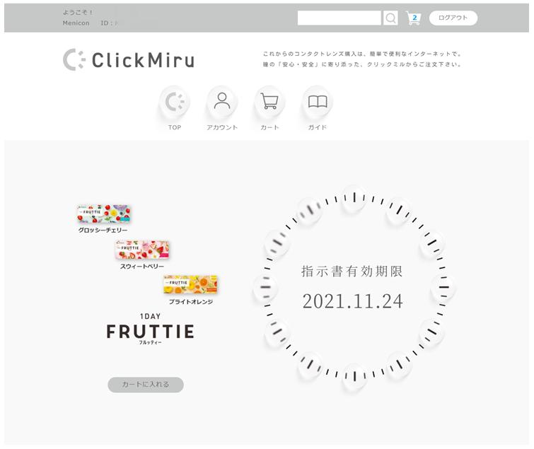 Click Miru2.png