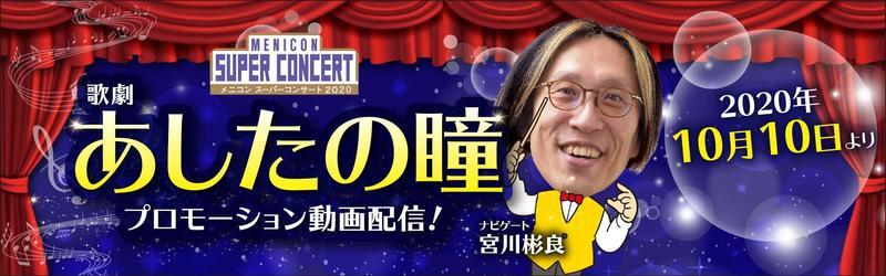 200909HITOMIホール_banner_1000px前.jpg