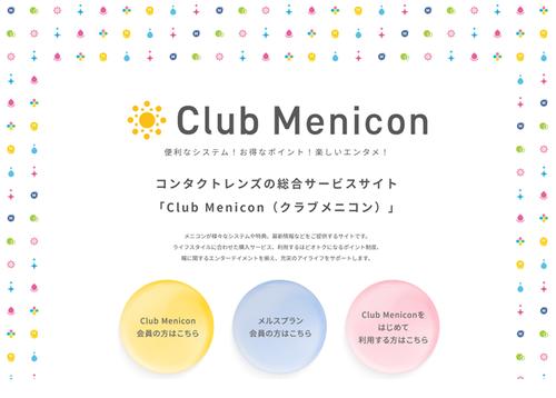 Club Menicon.png