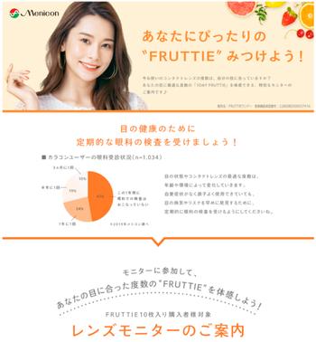 Fruttie_レンズモニターのご案内.png