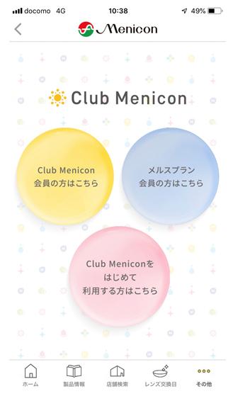 1. アプリ画面.png