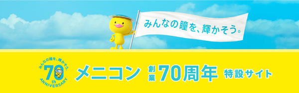 menicon_corp_70周年記念_PCトップ掲載バナー_yellow_210329.jpg