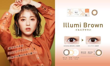 3. color-illumi-brown.jpg