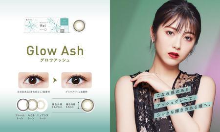 4. color-glow-ash.jpg
