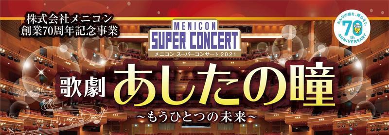 スーパーコンサート2021.jpg