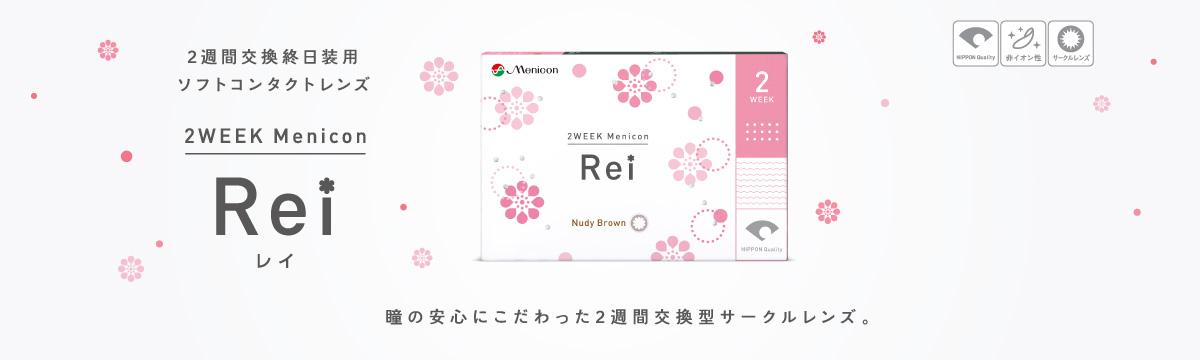 2週間交換型サークルレンズ2週間交換終日装用ソフトコンタクトレンズ 2WEEKメニコン Rei