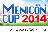 メニコンカップ2014