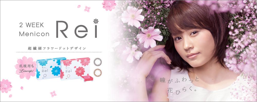瞳がふわっと 花ひらく。 2WEEK メニコン Rei 超繊細フラワードットデザイン