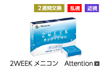 2WEEKメニコン Attention