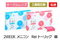 2WEEKメニコン Rei トーリック