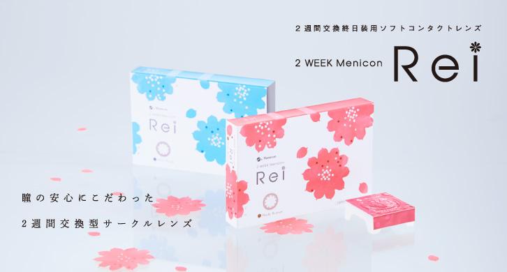 2週間交換終日装用ソフトコンタクトレンズ 2WEEK Menicon Rei
